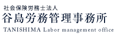 谷島労務管理事務所 TANISHIMA Labor management office
